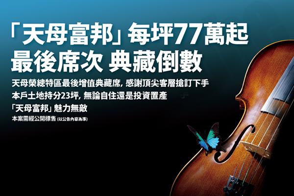 圖片:台北北投 富邦建設【天母富邦】最後席次, 天母官邸公開標售每坪7X萬起