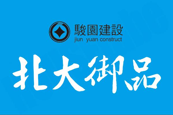 圖片:台北三峽 駿園建設【北大御品】全新完工 歡迎預約咨詢參觀
