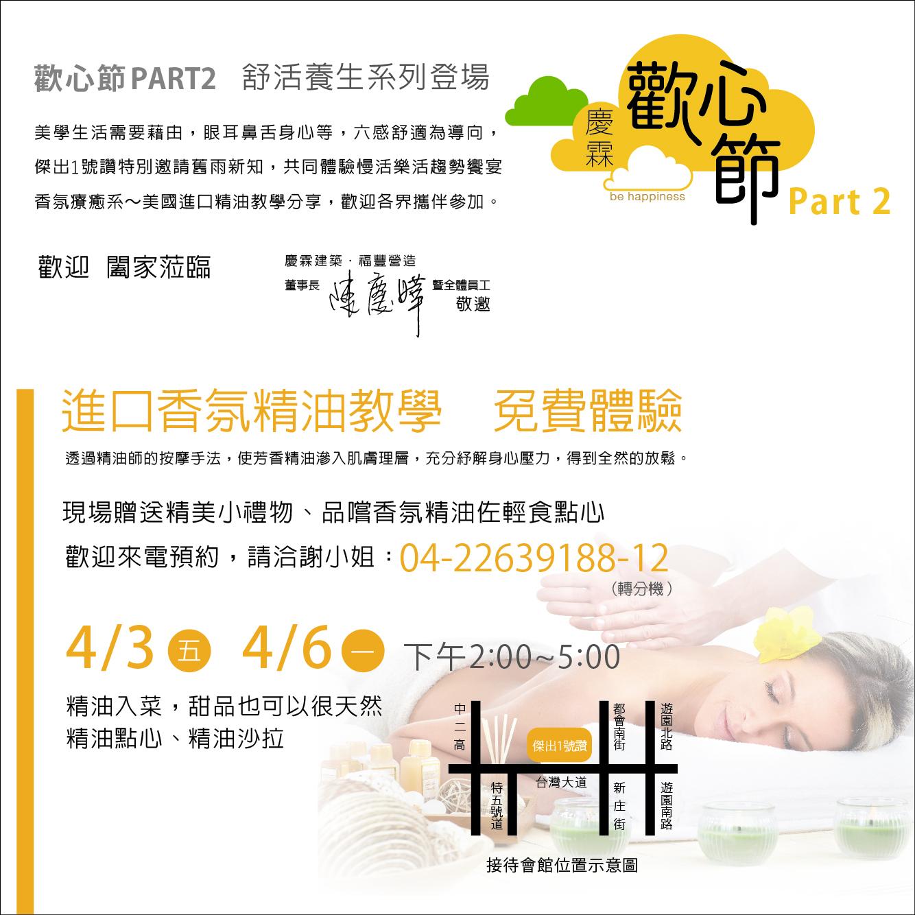 0311慶霖接待會館-精油教學-手機簡訊-01-02