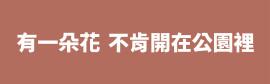 1040213大硯BANNER