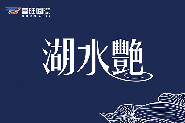 圖片:新竹新豐 富旺國際開發【湖水艷】竹北大樓價  輕鬆換別墅