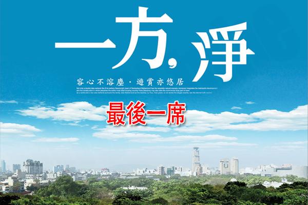 圖片:高雄三民 赫斯興業【一方淨】科工館景觀電梯別墅