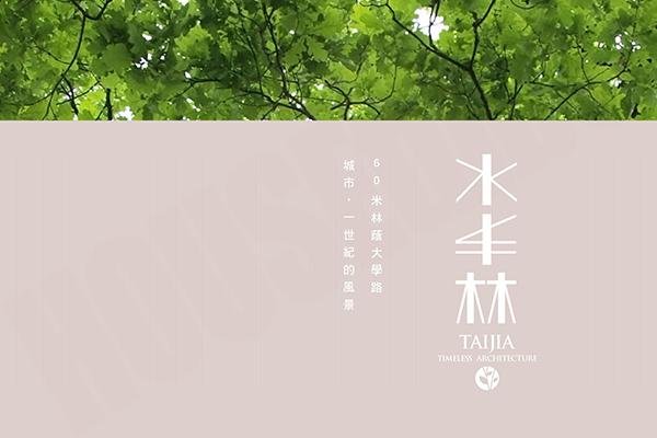 圖片:高雄楠梓 泰嘉建設【水丰林】60米大學路上, O店面.綠密度.