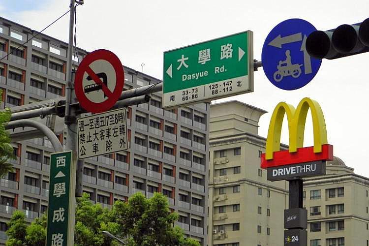 圖片:從麥當勞退場看台灣房市困境