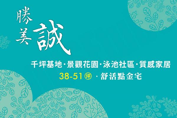 圖片:台中北屯 勝美建設【勝美誠】新光特區點金宅
