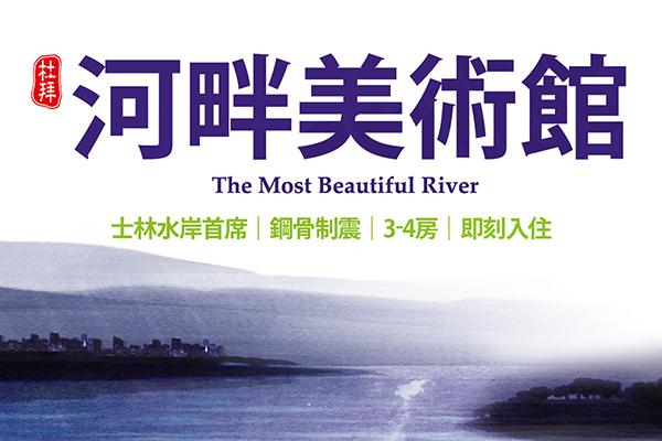 圖片:台北士林 全樂建設/誠隆建設【河畔美術館】士林水岸首席,打造台北威尼斯