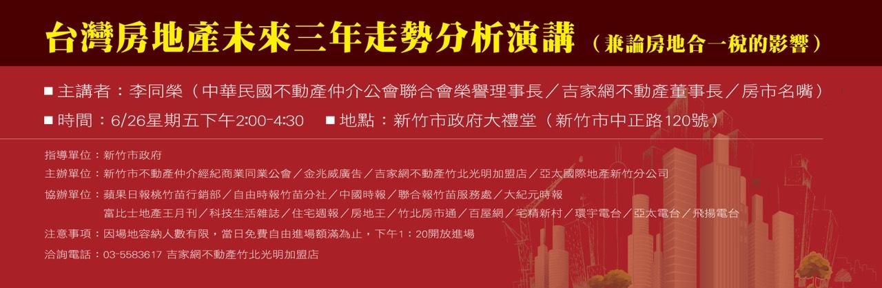 圖片:台灣房地產未來三年走勢分析演講(兼論房地合一稅的影響)