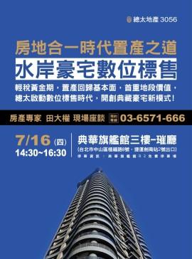 雍河水岸豪宅數位標售座談會-LINE_EDM-01
