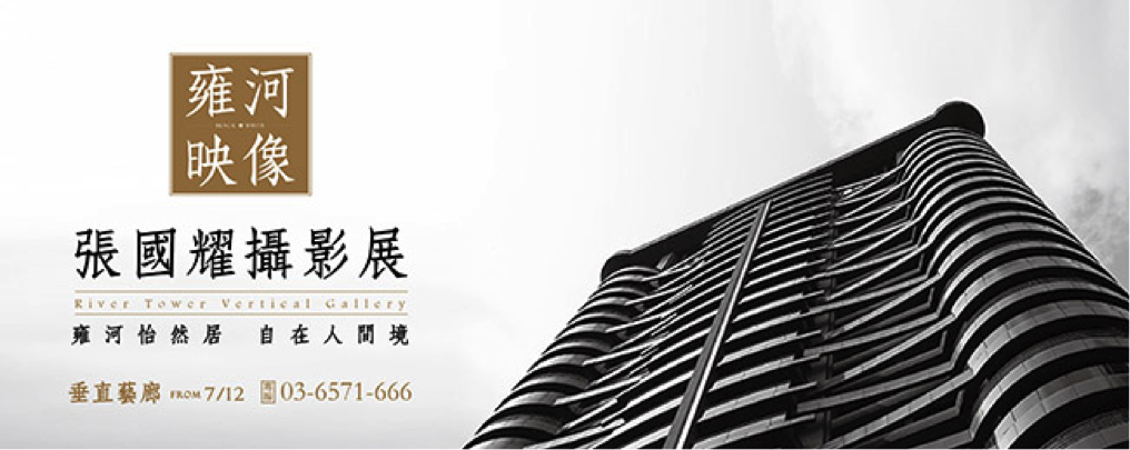 圖片:雍河映像 - 張國耀攝影展