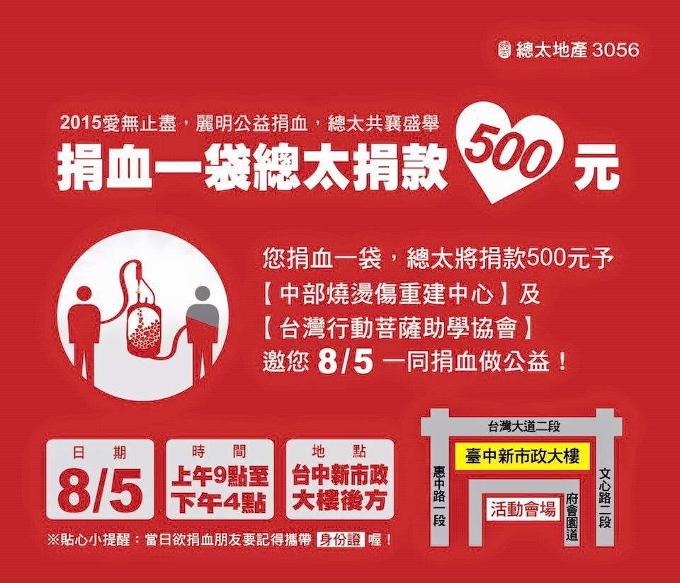 圖片:台中南屯 總太地產【拾光】2015愛無止盡,麗明公益捐血,總太共襄盛舉!