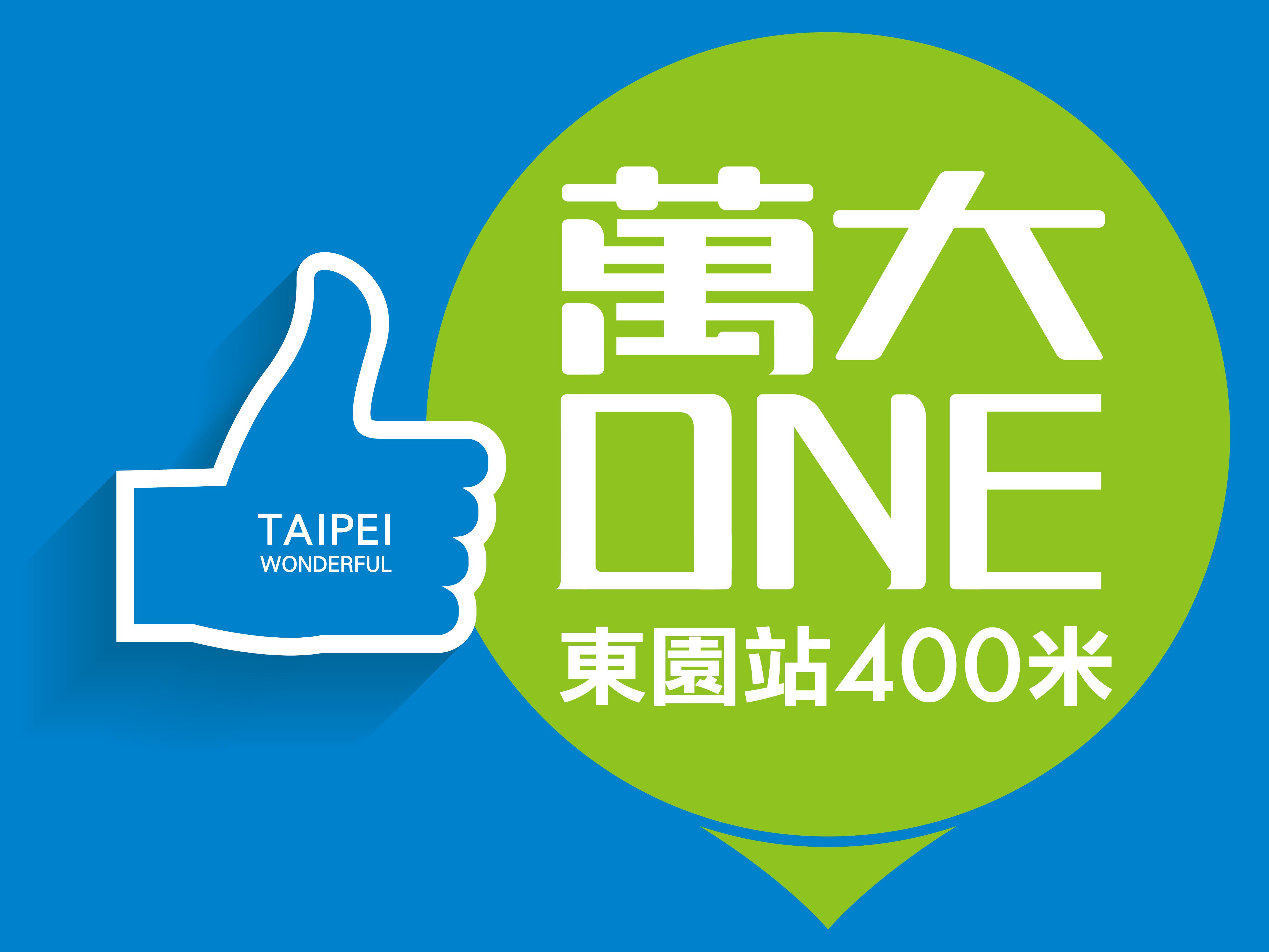 圖片:台北萬華建案 富力陽建設【萬大ONE】小家庭2-3房大夢想
