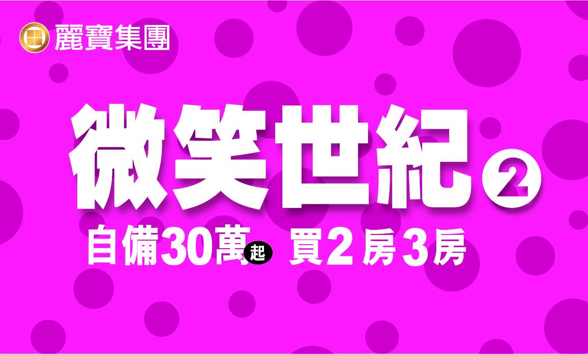 圖片:台中北區新成屋 麗寶建設【微笑世紀2.0】自備30萬起‧買2房3房