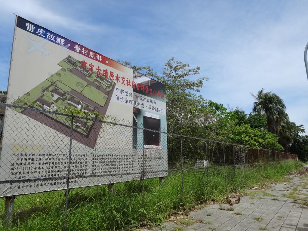 水交社文化園區