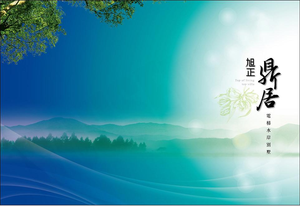 圖片:新竹香山 旭正建設 【鼎居】只獻給~對生活充滿信仰的人!