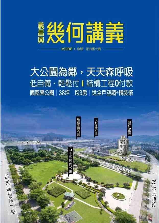 圖片:台中北屯 義昌興建設【幾何講義】大公園為鄰天天森呼吸