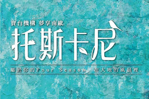 圖片:桃園龍潭 寶台建設【托斯卡尼III】夢享南歐 C4單簧管四重奏 中秋親子音悅會