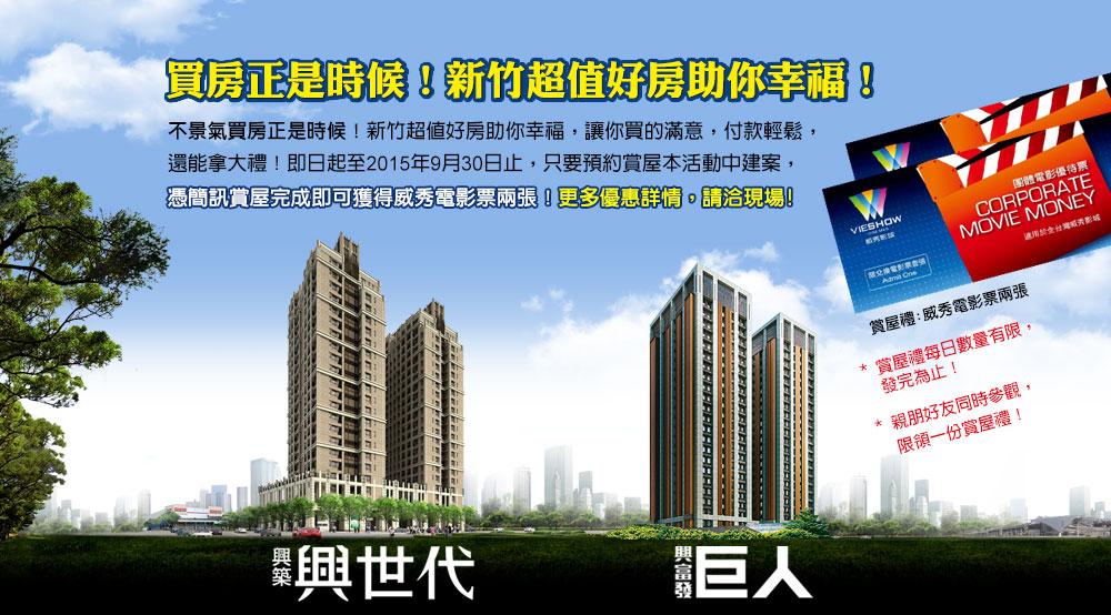圖片:買房正是時候!新竹超值好房助你幸福!