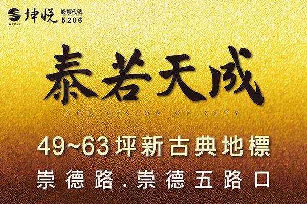 圖片:台中北屯 坤悅開發【泰若天成】11期普霖斯頓人文特區  25層藝術地標  49~63坪