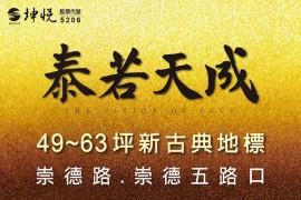 泰若天成-房地王-720度環景-720度賞屋-賞屋app