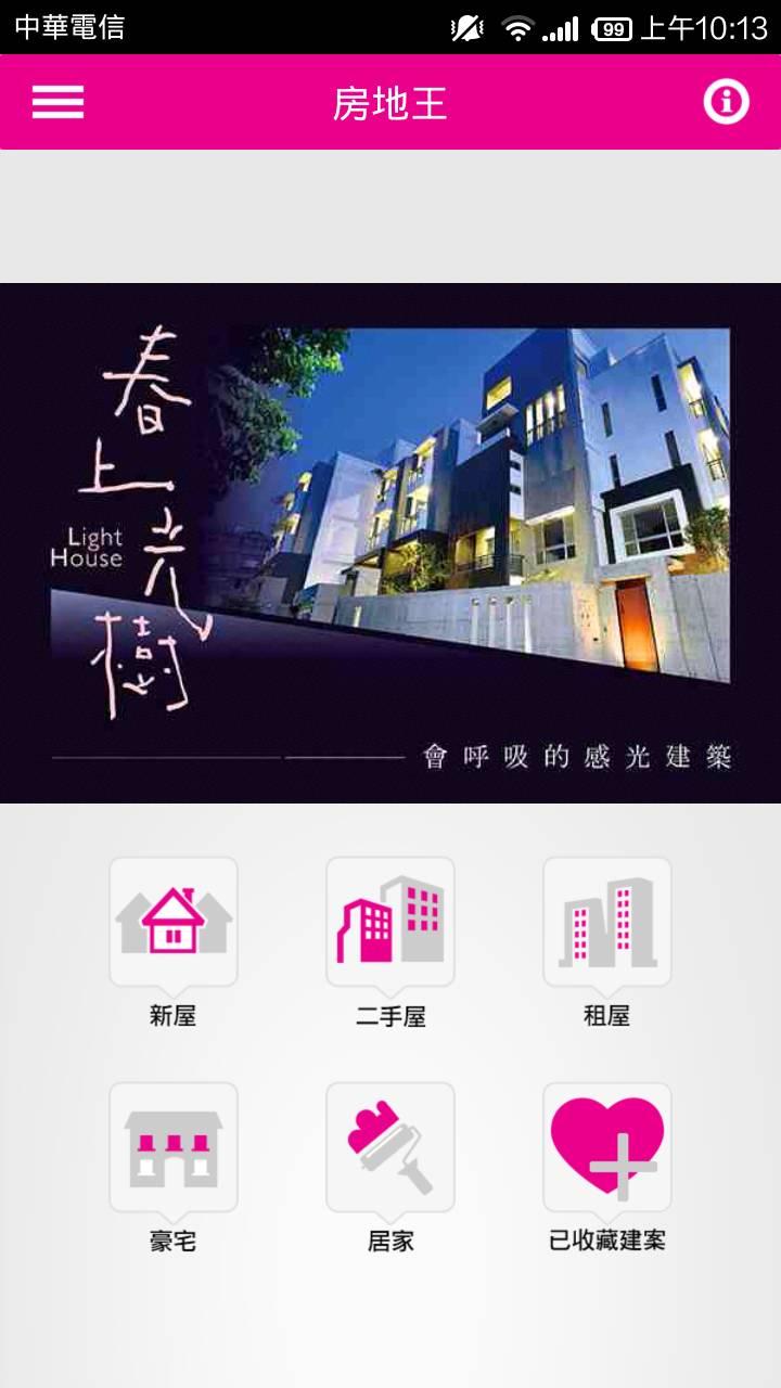 圖片:顛覆看屋新體驗  好用的房地產看屋買房app開箱文