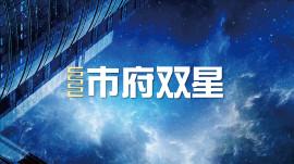 20150622_市府双星_消息稿用圖-01