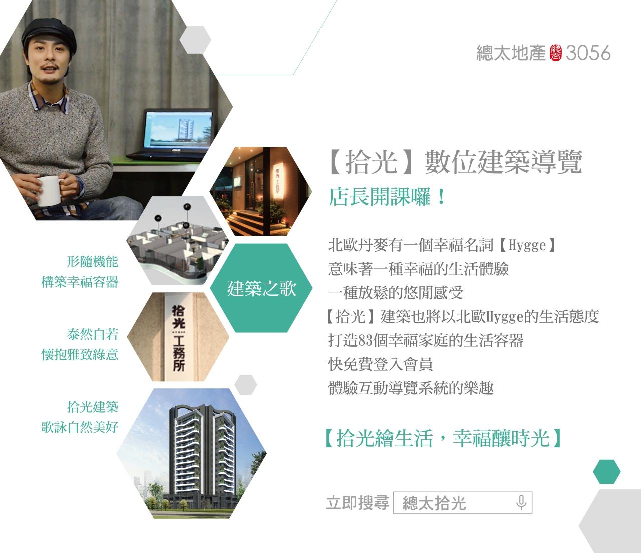 圖片:台中南屯 總太地產【拾光】數位建築導覽