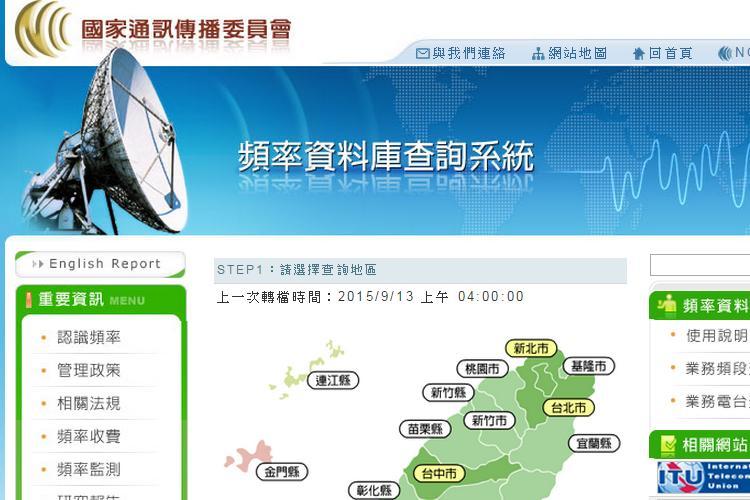 NCC頻率資料庫查詢系統的基地台位置查詢