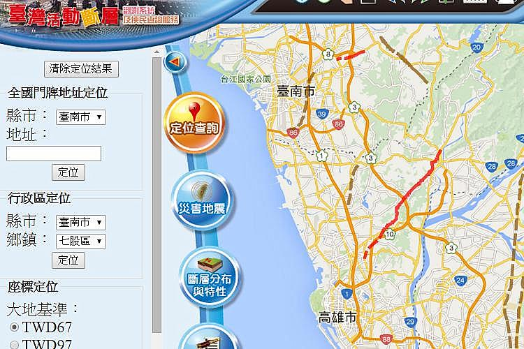 台灣活動斷層觀測系統