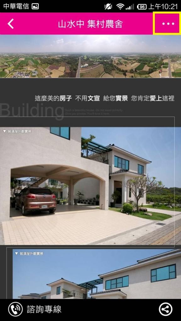 買房app