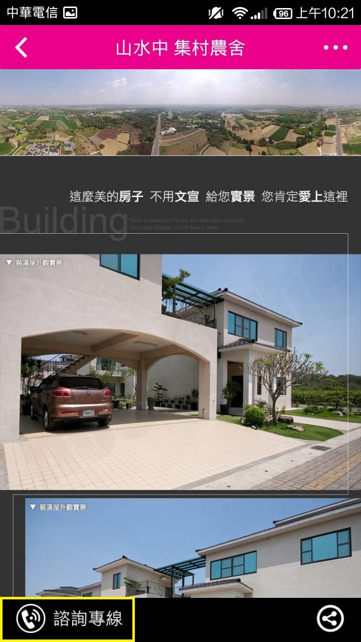 新成屋app