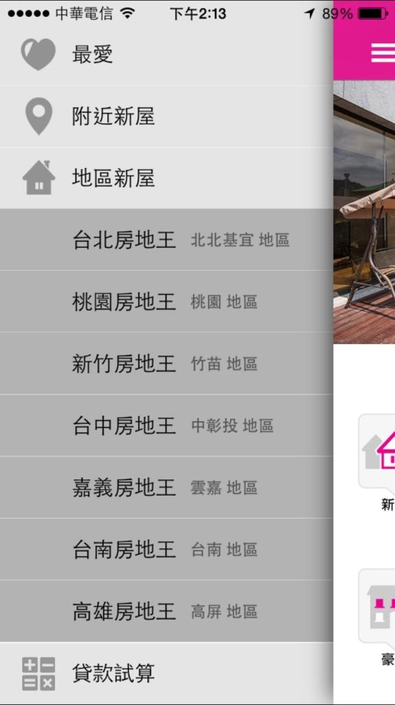 買房子app