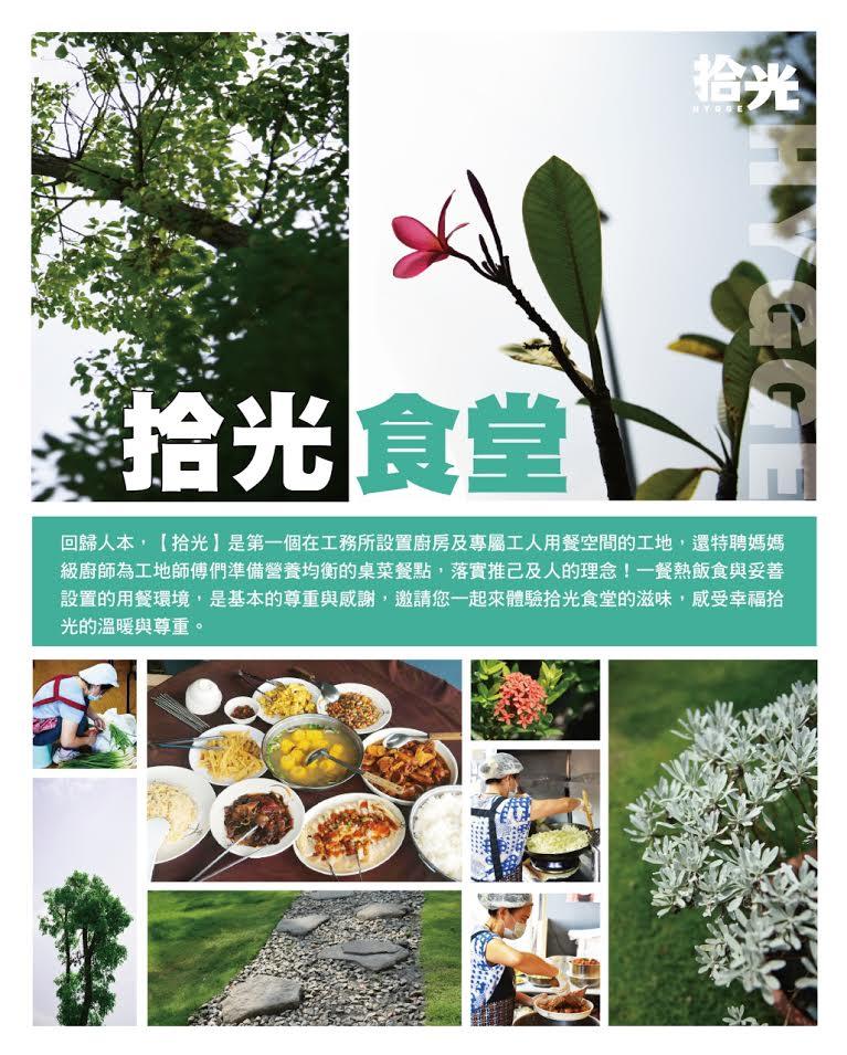 圖片:台中南屯 總太地產【拾光】媽媽級廚師 第一個在工務所設置廚房及專屬工人用餐空間的工地