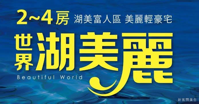 圖片:台南中西區 和宜建設【世界湖美麗】湖美特區2~4房.限量釋出 新菁英的帝寶人生