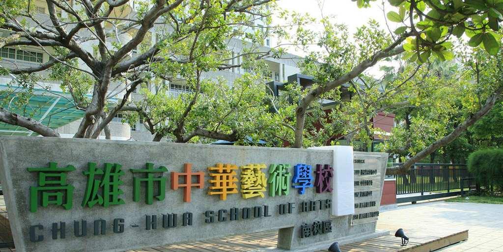 中華藝術學校