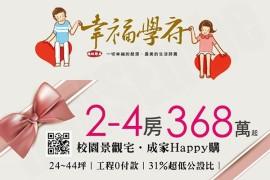 幸福學府-高雄房地王 (Copy)