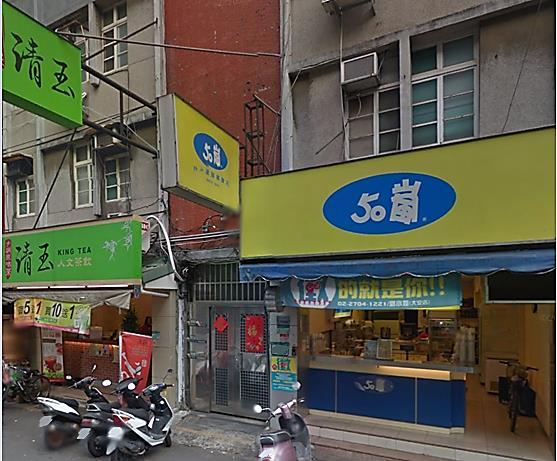 臺灣飲料店