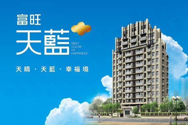 圖片:台中烏日 富旺國際開發有限公司【富旺天藍】房東,對不起!天藍來了!
