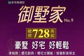 台中龍井買房-御墅家9建案 (Copy)