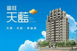 富旺天藍-台中烏日買屋