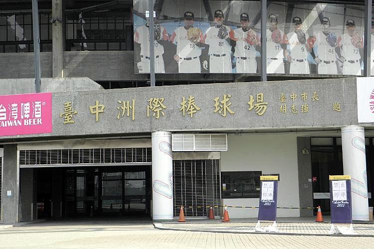 台中棒球場