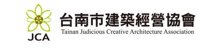 台南市建築經營協會