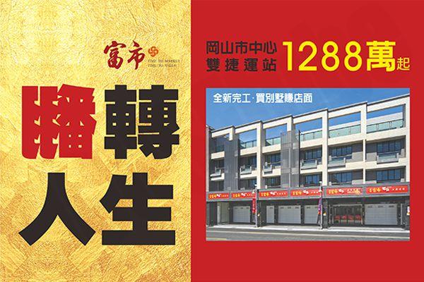圖片:高雄岡山新屋 玉麒建設【新樂富市】總價1288萬起‧買別墅賺店面