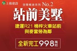站前美墅NO.2高雄楠梓新屋