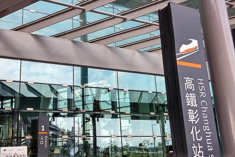 高鐵彰化站