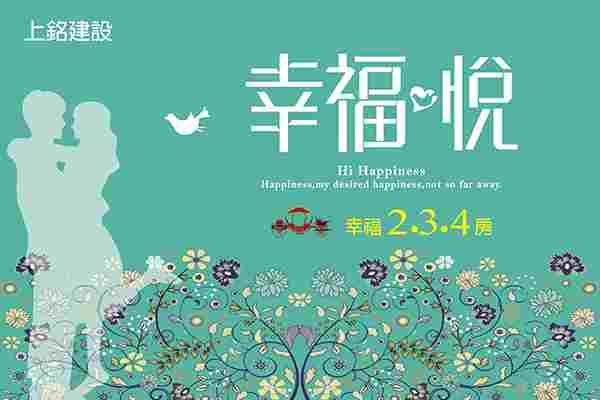 圖片:高雄小港區預售屋 上銘建設【幸福悅】桂林商圈中心 大棟距景觀宅