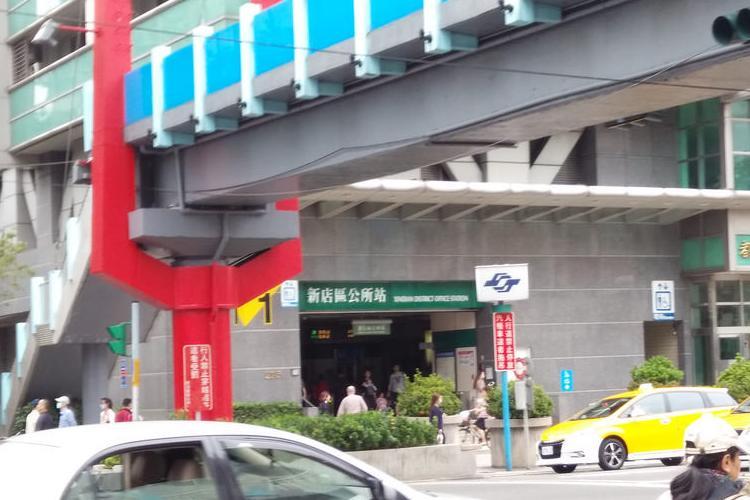 新店行政園區