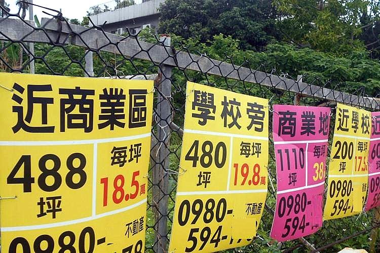 圖片:認識法拍屋(下) 特拍程序房價減半 有好康可撿便宜