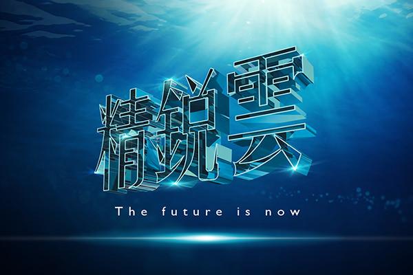 圖片:台中南屯區買預售屋 精銳建設【精銳雲】美宅4.0 極致進化  用20年品牌力度,揭示美宅的四大進化