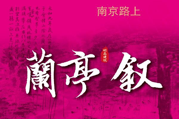 圖片:鳳山區新成屋網站 明磊建設【蘭亭敘】3房4房 人文淳淨自然宅