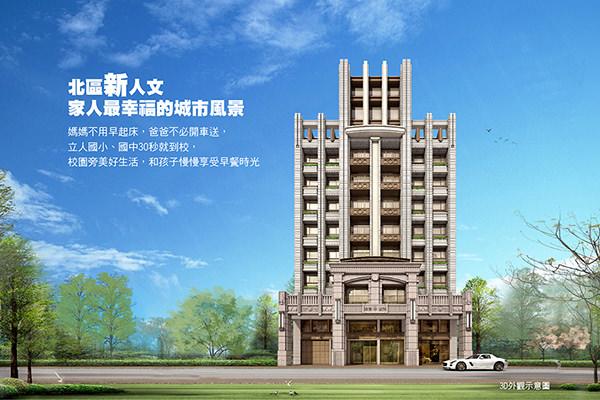 圖片:台中北區買預售屋 新御建設【馥御】回家就是戀愛的開始   即將落成  總價888萬起